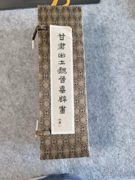 甘肅出土魏晉墓壁畫 宣紙印制 卷軸裝