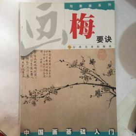 中国画基础入门 写意画系列 画梅要诀