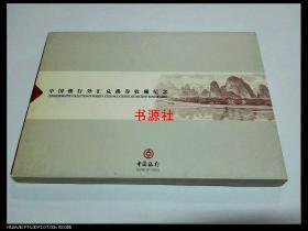 中国银行外汇兑换劵收藏纪念册.整套保真【包国内顺丰快递】