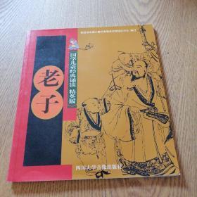老子 (国学儿童经典诵读 精英版)(含光盘)