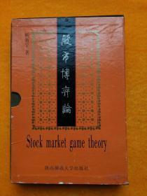 股市博弈论 (皮绒面软精装 有函套 )