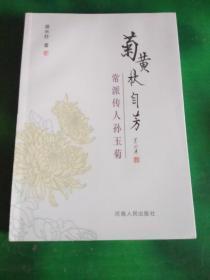 菊黄秋自芳 常派传人孙玉菊