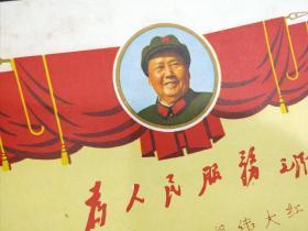 为人民服务,毛泽东