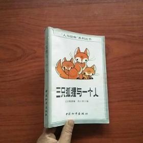 三只狐狸与一个人