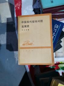 中国古代哲学问题发展史 (上下)