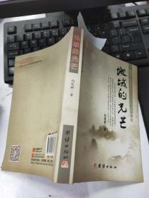 地域的光芒(武陵山区部分少数民族作家创作评论)