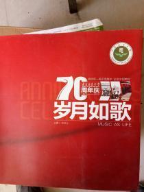 岁月如歌(西吉中学70周年庆)