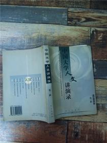 中国大学人文讲演录 第三辑【书脊受损】