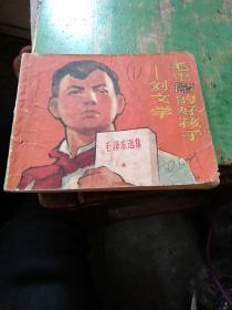 毛主席的好孩子刘文学