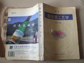 酿造酒工艺学(第二版)