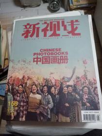 新视线 2015 中国画册