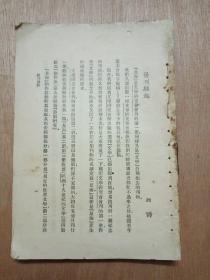 文学研究会会刊—星海(上册)【原版货】