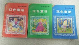 彩色童话集:蓝色童话.红色童话.绿色童话