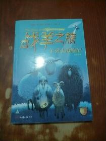 倔小孩动物小说:战羊之旅1·羊勇士历险记