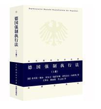 德国强制执行法(上册)