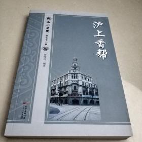 沪上香帮—— 中山文史第七十一辑