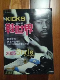 KICKS ——第一弹——鞋世界2005 鞋神乔丹