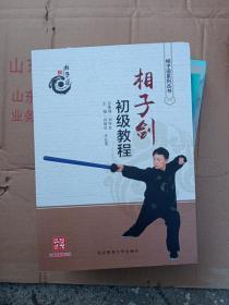 相子剑初级教程
