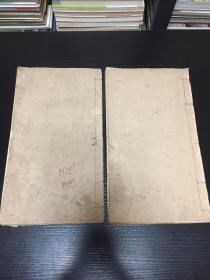 民国佛教仪轨手抄本《血盆宝忏》卷上、卷中二册