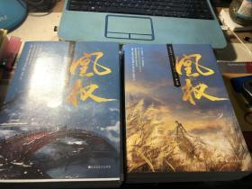 凰权.1-2卷套装(全六册)