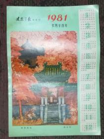 1981年16开年历画----琼岛秋红