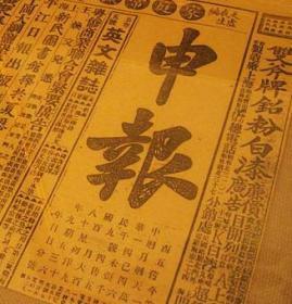 申报影印本 1872-1949年 全400余册