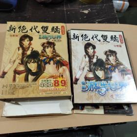 【游戏光盘】新绝代双骄 完整版(《电脑游戏世界 第2期》4CD)附: 光盘操作手册。
