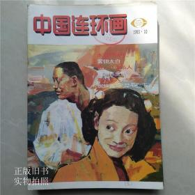 中国连环画1993年第10期