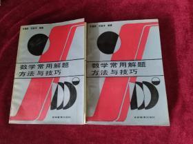 数学常用解题方法与技巧(32开)馆藏书