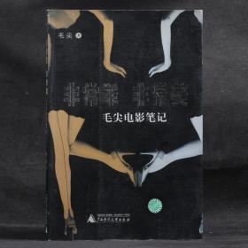 非常罪,非常美:毛尖電影筆記【國內首版 圖文版】