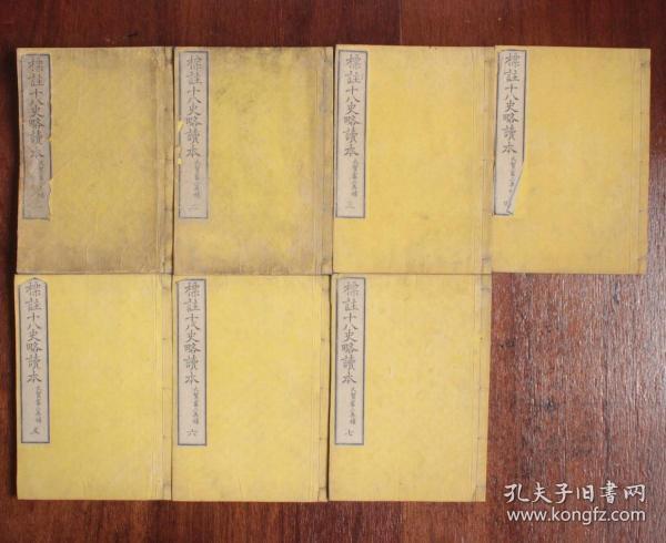 和刻本《标注十八史略读本》7册全,唐土曾先生著,日本大贺富二补,明治8年出版。日本人了解学习中国上古三代至南宋历史的流行读本,明建阳何景明刊本,经大贺富二补订。