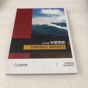 东海证券:2019年中期策略