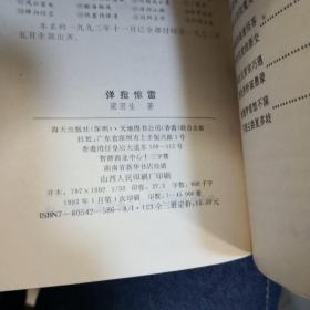 梁羽生全集(海天.天地)(40本合售)