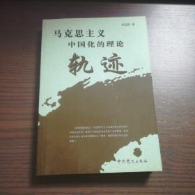 马克思主义中国化的理论轨迹