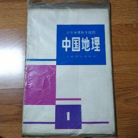 中国地理,中学地理教学挂图