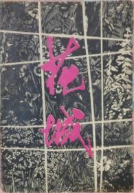 《花城》第一集( 创刊号,华夏中篇《被囚的普罗米修斯》欧阳山长篇选载《柳暗花明》刘心武短篇《干杯之后》林斤澜短篇 《一字师》等)