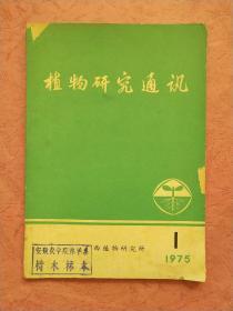 植物研究通讯【1975年】总第1期   创刊号
