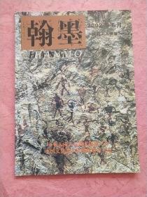翰墨【人物版】2002年6月  试刊号