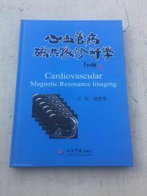 心血管病磁共振诊断学 作者赵世华签名本保真 大16开精装