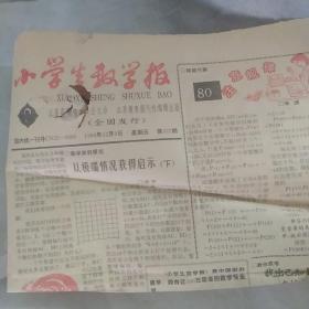 小学生数学报1994年12月9日总327期