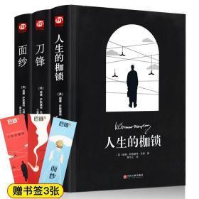 现货精装3册 人生的枷锁 刀锋 面纱 正版 毛姆的书作品集短篇小说全集 外国当代文学书人性的枷锁 书小说