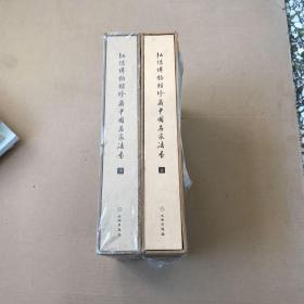 弘扬博物馆珍藏中国名家法书(上下两册全)(16开精装)