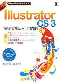 Illustrator CS3案例实战从入门到精通