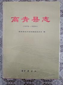 高青县志(1978——2004)