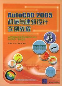 AutoCAD 2005机械与建筑设计实例教程