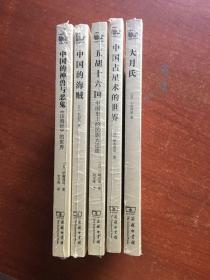 大月氏 五胡十六国 中国的海贼 中国占星术的世界 中国的神兽与恶鬼(世说中国丛书)(全五册)
