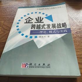 企业跨越式发展战略:理论、模式与实践