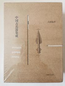 中国古兵器集成