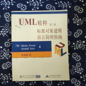 UML精粹,标准对象建模语言简明指南