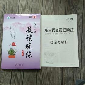 精英语文 高三语文 晨读晚练 新高考 2020版